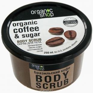 """Мягкий скраб, скраб для тела organic shop """"бразильский кофе"""", 250 мл"""
